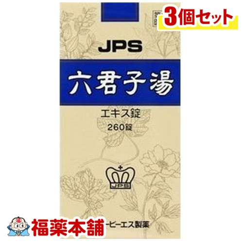 「全品・P5倍!」【第2類医薬品】JPS 六君子湯エキス錠N  260錠×3個 【宅配便・送料無料】