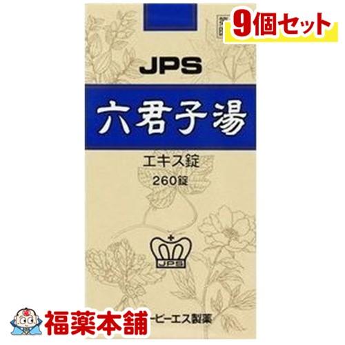 【第2類医薬品】JPS 六君子湯エキス錠N  260錠×9個 [宅配便・送料無料] 「T80」