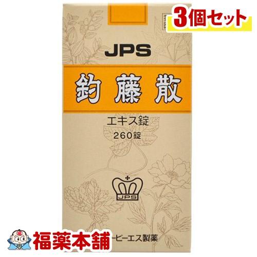 【第2類医薬品】JPS 釣藤散エキス錠N 260錠×3個 [宅配便・送料無料] 「T60」