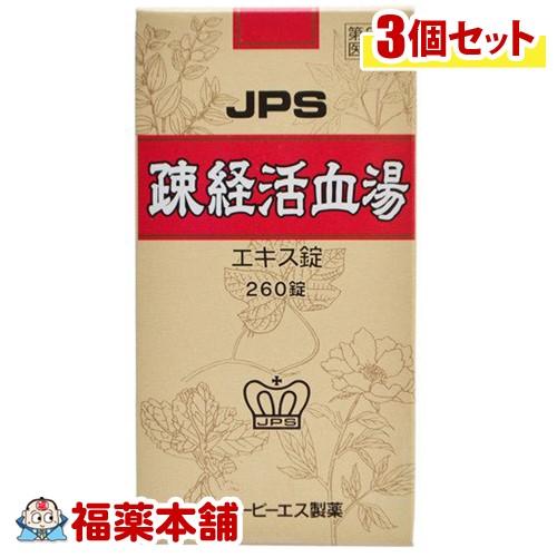 【第2類医薬品】JPS 疎経活血湯エキス錠N 260錠×3個 [宅配便・送料無料] 「T60」