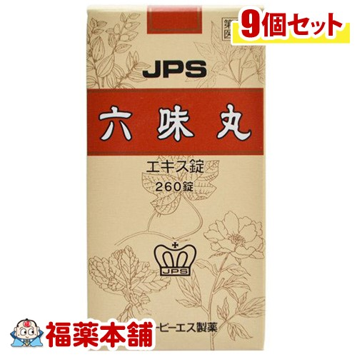 【第2類医薬品】JPS 六味丸エキス錠N 260錠×9個 [宅配便・送料無料] 「T80」