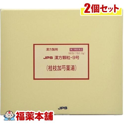 【第2類医薬品】JPS 桂枝加芍薬湯 [漢方顆粒- 9号]  180包×2個 [宅配便・送料無料] 「T80」