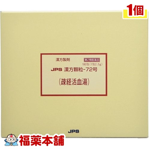 【第2類医薬品】JPS 疎経活血湯 [漢方顆粒-72号] 180包 [宅配便・送料無料] 「T60」