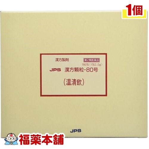 【第2類医薬品】JPS 温清飲 [漢方顆粒-80号 ] 180包 [宅配便・送料無料] 「T60」