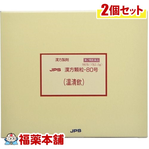 【第2類医薬品】JPS 温清飲 [漢方顆粒-80号 ] 180包×2個 [宅配便・送料無料] 「T80」