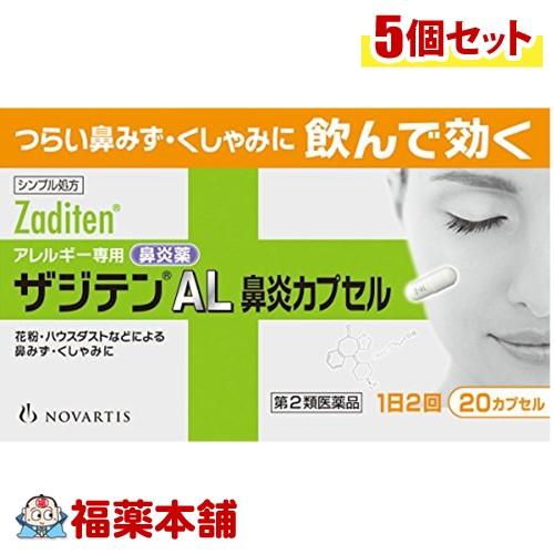 【第2類医薬品】☆ザジテンAL鼻炎カプセル 20cap×5個 [ゆうパケット・送料無料] 「YP30」
