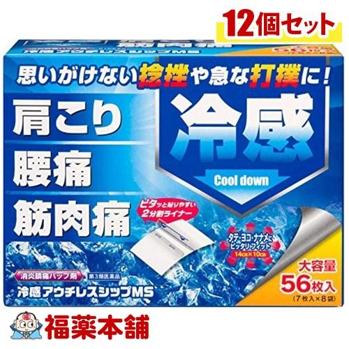 【第3類医薬品】アウチレスシップMS 冷感 1ケース(56枚×12箱)[宅配便・送料無料] 「T120」