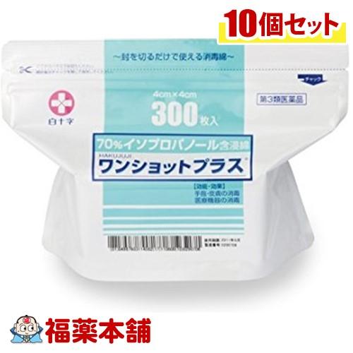 【第3類医薬品】白十字 ワンショットプラス 1ケース(300枚入×10袋) [宅配便・送料無料] 「T120」