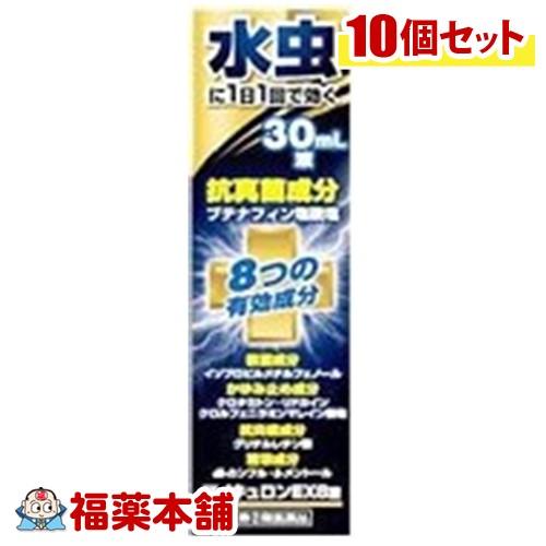 【第(2)類医薬品】マイキュロンEX8液 30ml×10個 [宅配便・送料無料] 「T60」