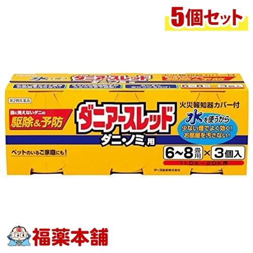 【第2類医薬品】ダニアースレッド 6~8畳用 3コパック(1セット)×5個 [宅配便・送料無料] 「T80」