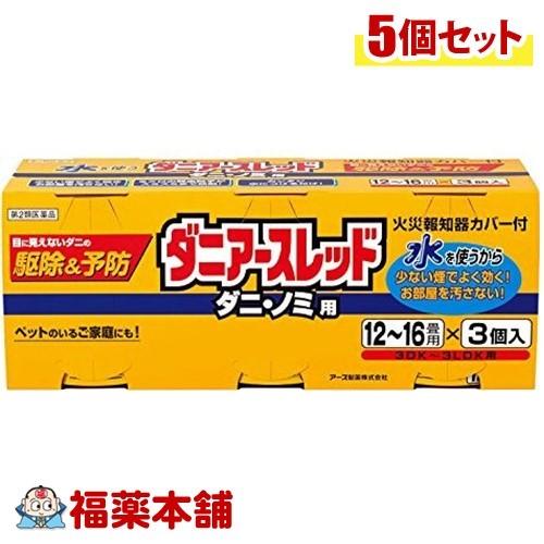 【第2類医薬品】ダニアースレッド 12~16畳用 3コパック(1セット)×5個 [宅配便・送料無料] 「T80」