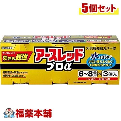 【第2類医薬品】アースレッド プロα 6~8畳用 3コパック(1セット)×5個 [宅配便・送料無料] 「T80」