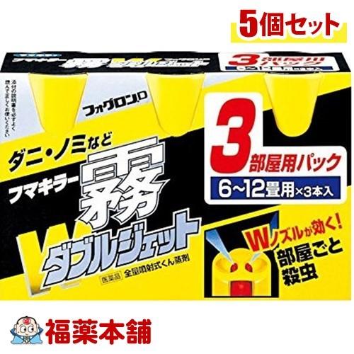 【第2類医薬品】フマキラー フォグロンD(100mLx3本入)×5個 [宅配便・送料無料] 「T80」