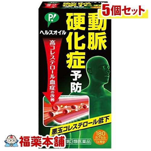 「全品・P5倍!」【第3類医薬品】ピップ ヘルスオイル(180カプセル)×5個 [宅配便・送料無料] *