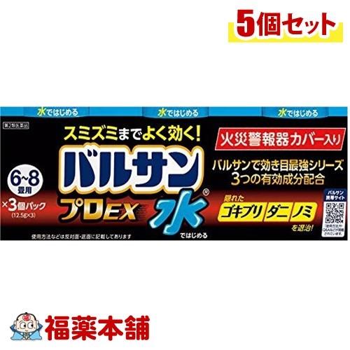 【第2類医薬品】水ではじめる バルサンプロEX 6~8畳用(12.5gx3コ入)×5個 [宅配便・送料無料] 「T80」