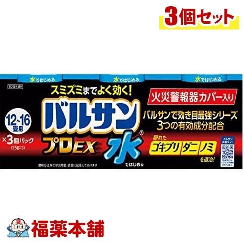 【第2類医薬品】水ではじめる バルサンプロEX 12~16畳用(25gx3コ入)×3個 [宅配便・送料無料] 「T80」