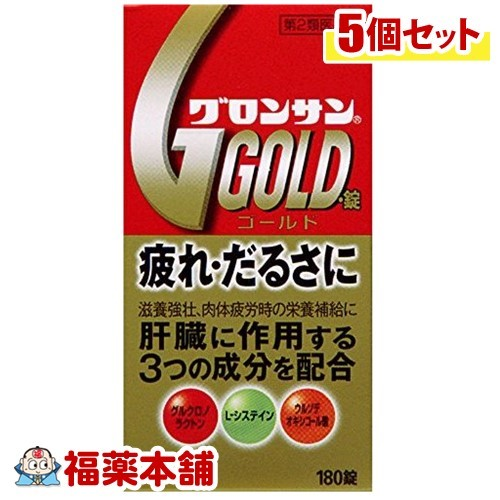 【第2類医薬品】グロンサンゴールド・錠(180錠) ×5個 [宅配便・送料無料] 「T60」