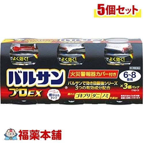 【第2類医薬品】バルサン プロEX 6~8畳用(20gx3コ入)×5個 [宅配便・送料無料] 「T80」