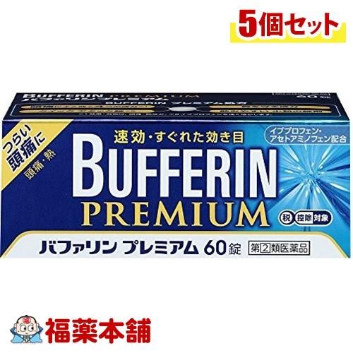 【第(2)類医薬品】バファリンプレミアム(60錠)×5個 [宅配便・送料無料] 「T60」
