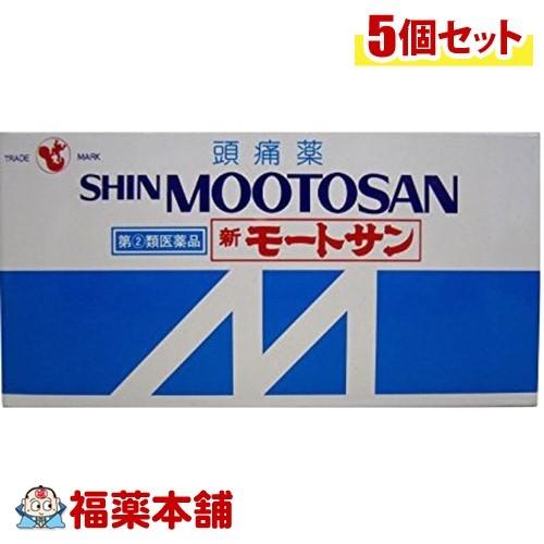 【第(2)類医薬品】新モートサン(90包)×5個 [宅配便・送料無料] 「T60」
