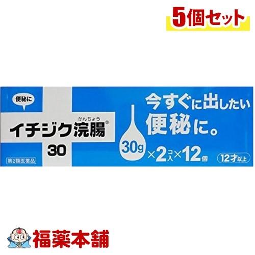 【第2類医薬品】イチジク浣腸30(30gx2コ入x12箱)×5個 [宅配便・送料無料] 「T60」