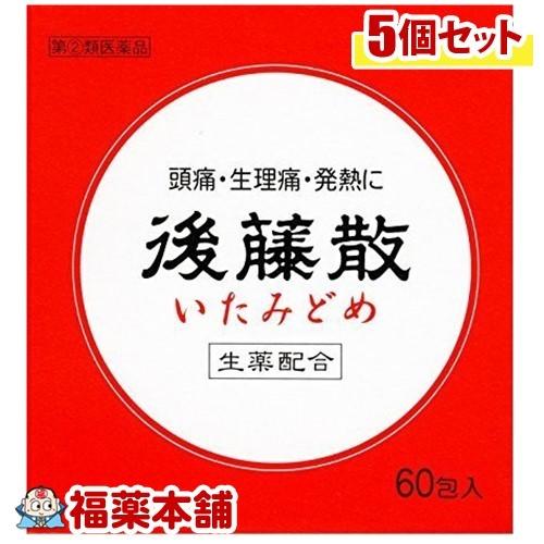 【第(2)類医薬品】後藤散(60包)×5個 [宅配便・送料無料] 「T60」