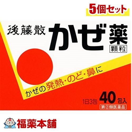 【第(2)類医薬品】後藤散かぜ薬 顆粒(40包) ×5個 [宅配便・送料無料] 「T60」