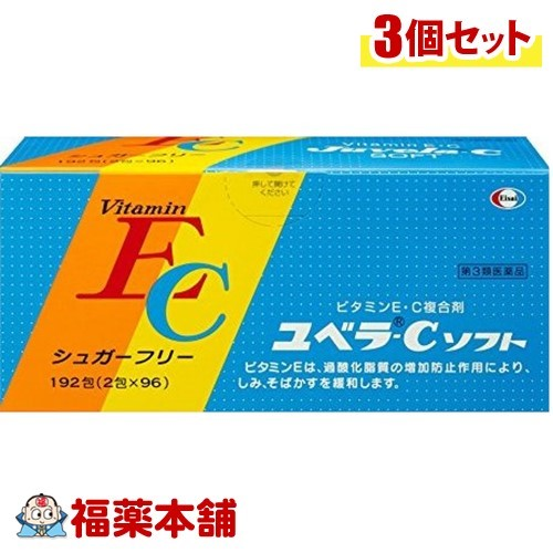 【第3類医薬品】ユベラC ソフト(192包入) ×3個 [宅配便・送料無料] 「T80」