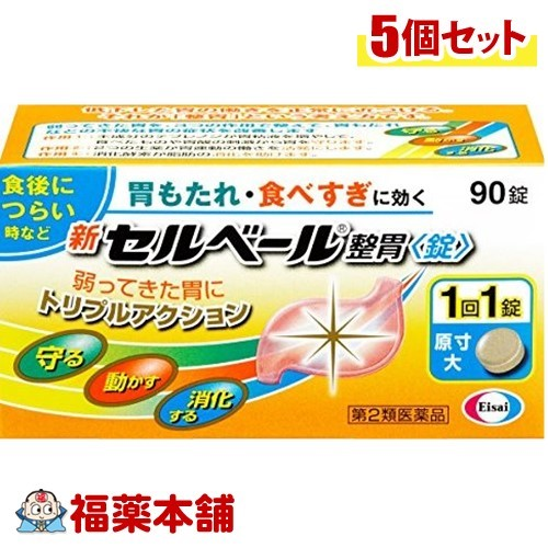【第2類医薬品】☆新セルベール整胃 錠(90錠)×5個 [宅配便・送料無料] 「T60」