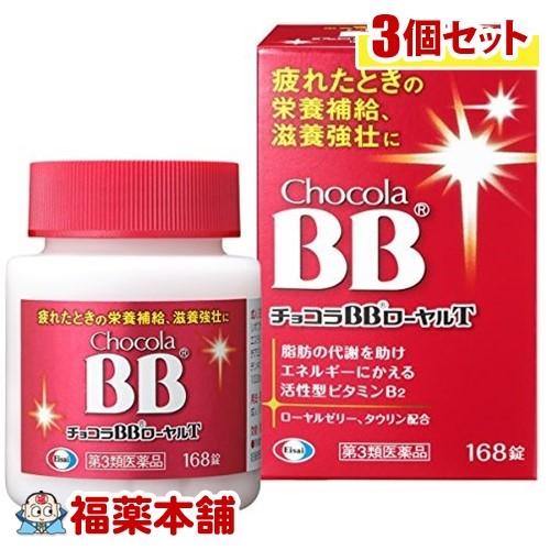 【第3類医薬品】チョコラBBローヤルT(168錠) ×3個 [宅配便・送料無料] 「T60」