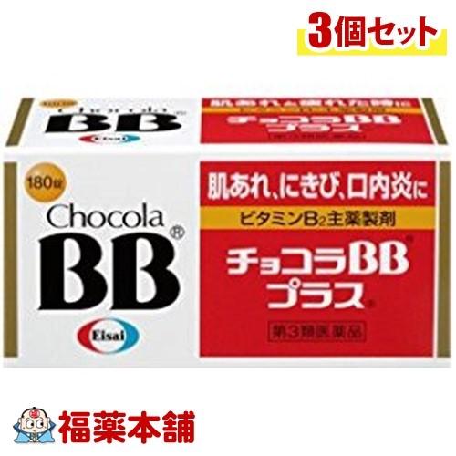 【第3類医薬品】チョコラBB プラス(180錠) ×3個 [宅配便・送料無料] 「T60」