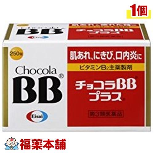 【第3類医薬品】チョコラBB プラス(250錠) [宅配便・送料無料] 「T60」