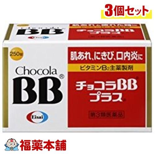 【第3類医薬品】チョコラBB プラス(250錠) ×3個 [宅配便・送料無料] 「T60」