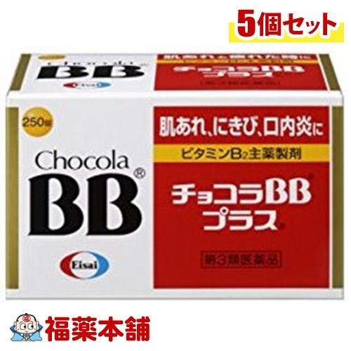 「全品・P5倍!」【第3類医薬品】チョコラBB プラス(250錠) ×5個 [宅配便・送料無料] *