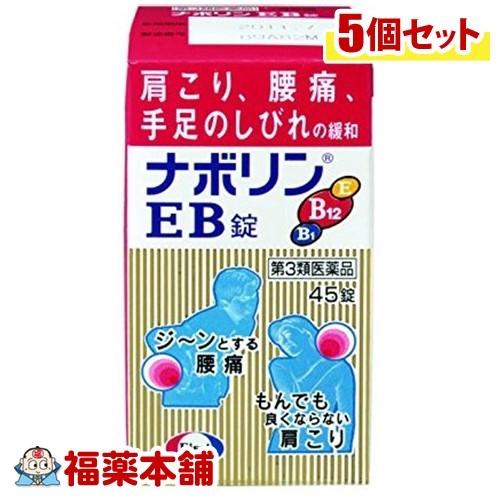 【第3類医薬品】☆ナボリンEB(45錠) ×5個 [宅配便・送料無料] 「T60」