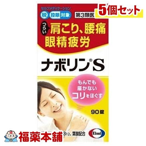 【第3類医薬品】☆ナボリンS(90錠) ×5個 [宅配便・送料無料] 「T60」
