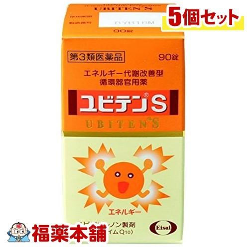 【第3類医薬品】☆ユビテンS(90錠)×5個 [宅配便・送料無料] 「T60」