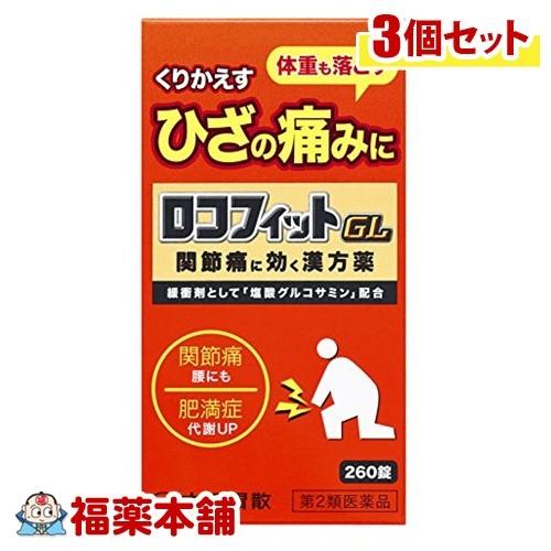 【第2類医薬品】ロコフィットGL(260錠)×3個 [宅配便・送料無料] 「T60」