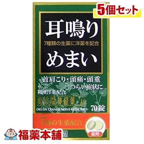 【第(2)類医薬品】奥田脳神経薬 M(70錠)×5個 [宅配便・送料無料] 「T60」