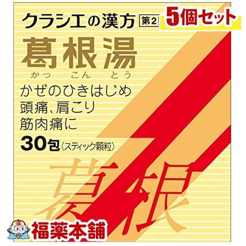 【第2類医薬品】葛根湯エキス顆粒Sクラシエ(30包)×5個 [宅配便・送料無料] 「T60」
