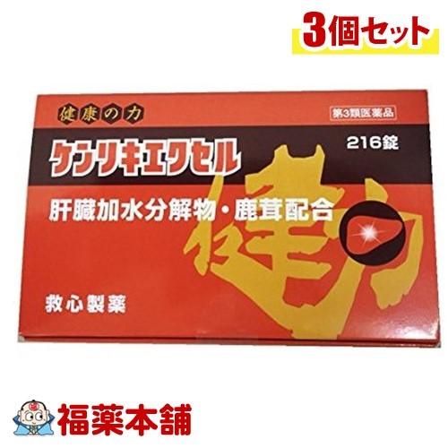 【第3類医薬品】ケンリキエクセル(216錠) ×3個 [宅配便・送料無料] 「T60」