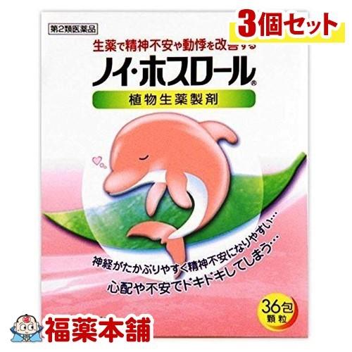 【第2類医薬品】ノイ ホスロール(36包)×3個 [宅配便・送料無料] 「T60」