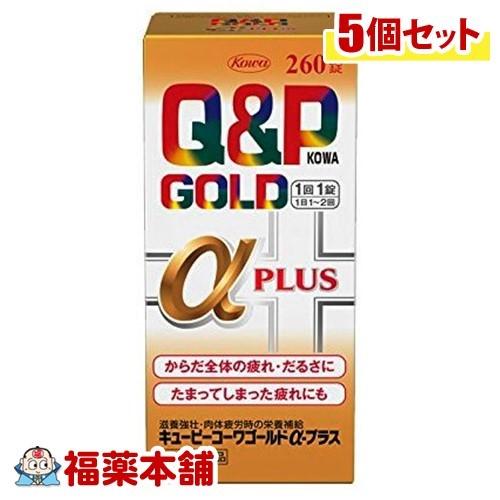 【第3類医薬品】キューピーコーワゴールドα-プラス(260錠) ×5個 [宅配便・送料無料] 「T60」