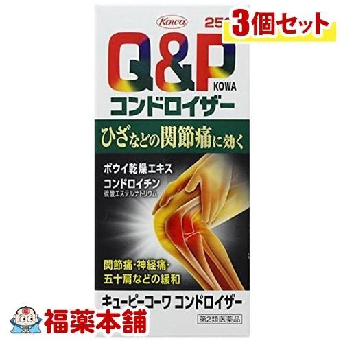 【第2類医薬品】キューピーコーワ コンドロイザー(250錠) ×3個 [宅配便・送料無料] 「T60」