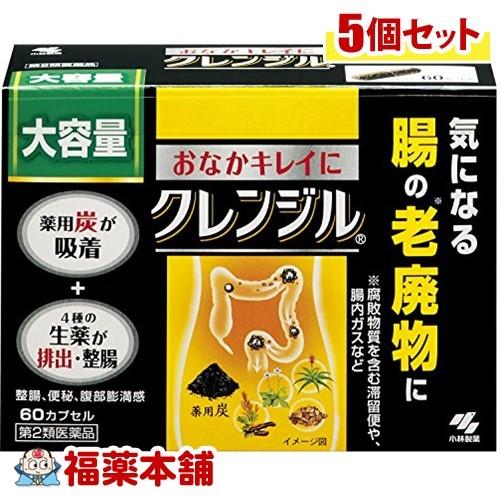 【第2類医薬品】クレンジル(60カプセル)×5個 [宅配便・送料無料] 「T60」