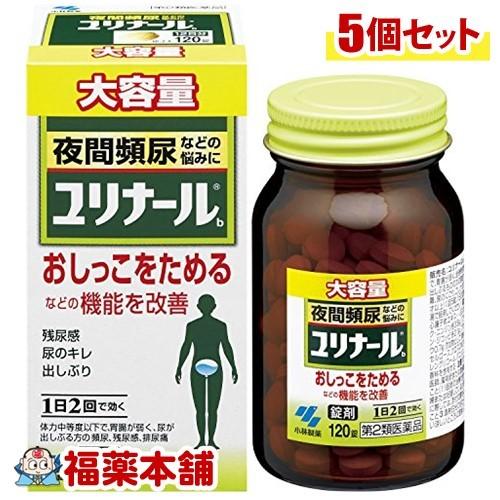 【第2類医薬品】ユリナールb(120錠)×5個 [宅配便・送料無料] 「T60」