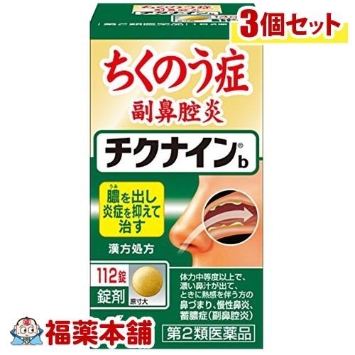 「全品・P5倍!」【第2類医薬品】チクナインb(112錠)×3個 [宅配便・送料無料] *