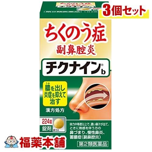【第2類医薬品】チクナインb(224錠)×3個 [宅配便・送料無料] 「T60」