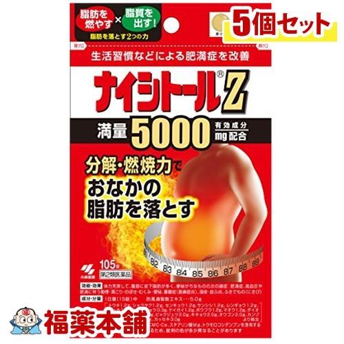 【第2類医薬品】ナイシトールZ パウチ(105錠)×5個 [ゆうパケット送料無料] 「YP20」