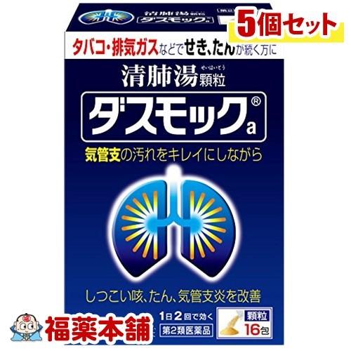 【第2類医薬品】ダスモック 顆粒(16包) ×5個 [宅配便・送料無料] 「T60」